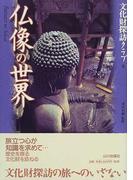 仏像の世界 (文化財探訪クラブ)