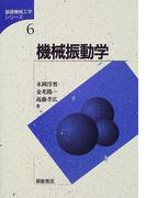機械振動学 (基礎機械工学シリーズ)