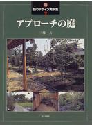 新・庭のデザイン実例集 2 アプローチの庭