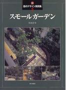 新・庭のデザイン実例集 5 スモールガーデン