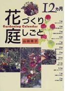 12カ月花づくり庭しごと ガーデニングカレンダー