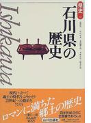 石川県の歴史 (県史)