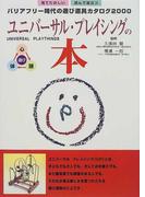 ユニバーサル・プレイシングの本 バリアフリー時代の遊び道具カタログ2000 見てたのしい読んで役立つ