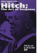 Hitch;the art of suspense アルフレッド・ヒッチコックの世界 (Neko cinema book Academic series)