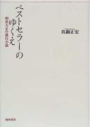 ベストセラーのゆくえ 明治大正の流行小説