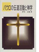 パウロの伝道活動と神学
