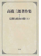 高橋三郎著作集 7 信仰と政治の間 上