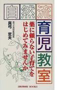 自然流育児教室 薬に頼らない子育てをはじめてみませんか (Anemone books)