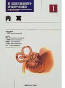 新図説耳鼻咽喉科・頭頸部外科講座 1 内耳