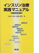 インスリン治療実践マニュアル 改訂第2版