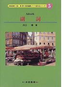 ドイツ語文法シリーズ 5 副詞