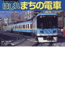 はしれまちの電車 (乗りものパノラマシリーズ)