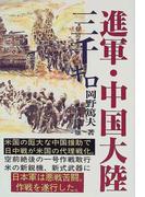 進軍・中国大陸三千キロ