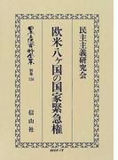 日本立法資料全集 別巻156 欧米八ヶ国の国家緊急権