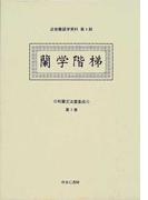 和蘭文法書集成 影印 第1巻 蘭学階梯 (近世蘭語学資料)