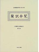 和蘭文法書集成 影印 第2巻 蘭訳弁髦 (近世蘭語学資料)