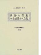 和蘭文法書集成 影印 第3巻 蘭語九品集 (近世蘭語学資料)