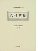 和蘭文法書集成 影印 第4巻 六格前篇 (近世蘭語学資料)
