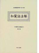和蘭文法書集成 影印 第5巻 和蘭語法解 (近世蘭語学資料)