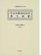 和蘭文法書集成 影印 第6巻 訂正和蘭接続詞考 (近世蘭語学資料)