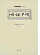 和蘭文法書集成 影印 第7巻 和蘭文典 (近世蘭語学資料)