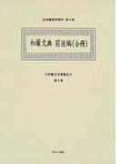 和蘭文法書集成 影印 第8巻 和蘭文典 (近世蘭語学資料)
