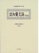 和蘭文法書集成 影印 第9巻 訳和蘭文語 (近世蘭語学資料)