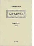 和蘭文法書集成 影印 第10巻 和蘭文典訳語筌 (近世蘭語学資料)