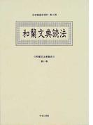 和蘭文法書集成 影印 第11巻 和蘭文典読法 (近世蘭語学資料)