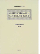 和蘭文法書集成 影印 第12巻 挿訳俄蘭磨智科 (近世蘭語学資料)