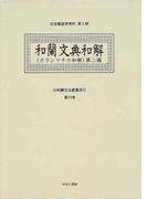 和蘭文法書集成 影印 第13巻 和蘭文典和解 第2編 (近世蘭語学資料)