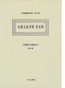 和蘭文法書集成 影印 第14巻 和蘭文典字類 (近世蘭語学資料)