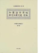 和蘭文法書集成 影印 第15巻 和蘭語学原始 (近世蘭語学資料)
