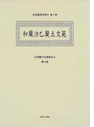 和蘭文法書集成 影印 第16巻 和蘭【ウェ】乙蘭土文範 (近世蘭語学資料)