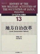 GHQ日本占領史 13 地方自治改革