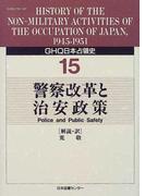 GHQ日本占領史 15 警察改革と治安政策