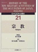 GHQ日本占領史 21 宗教