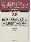 GHQ日本占領史 35 価格・配給の安定