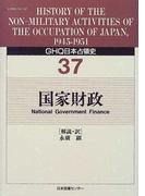 GHQ日本占領史 37 国家財政