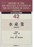 GHQ日本占領史 42 水産業