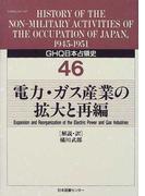 GHQ日本占領史 46 電力・ガス産業の拡大と再編
