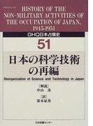 GHQ日本占領史 51 日本の科学技術の再編