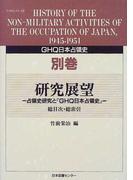 GHQ日本占領史 別巻 研究展望・総目次・総索引