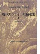 現代ヒンディー短編選集 1 (アジアの現代文芸 インド)