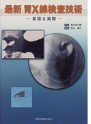 最新胃X線検査技術 基礎と実際