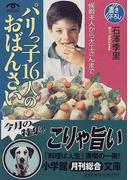 パリっ子16人のおばんさい (小学館文庫)(小学館文庫)
