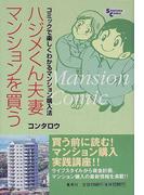 ハジメくん夫妻マンションを買う コミックで楽しくわかるマンション購入法 (Shueisha comic)