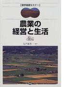 農業の経営と生活 (農学基礎セミナー)