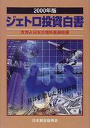 ジェトロ投資白書 世界と日本の海外直接投資 2000年版 ほぼ倍増した対日投資