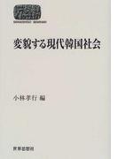 変貌する現代韓国社会 (Sekaishiso seminar)